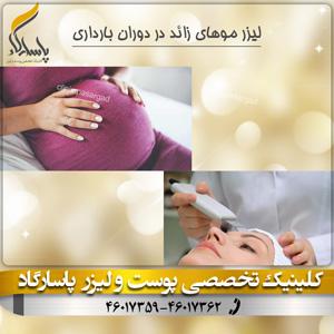 لیزر-موهای-زائد-در-دوران-بارداری